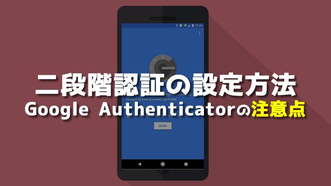 二段階認証のGoogle Authenticator設定方法