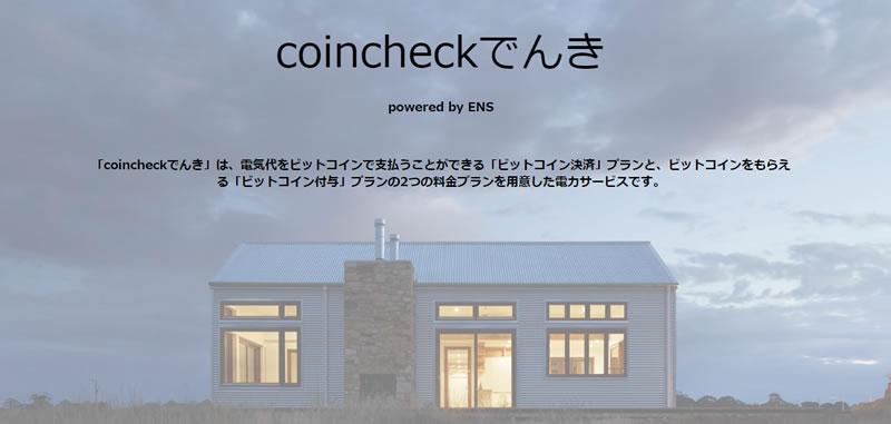 「電気料金 仮想通貨」の画像検索結果