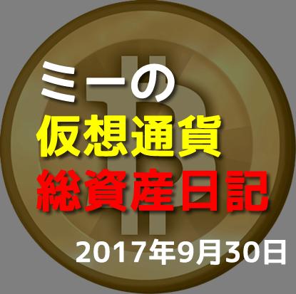 仮想通貨日記-9-30