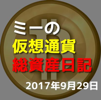 仮想通貨日記-9-29