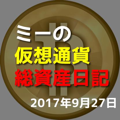 仮想通貨日記-9-27