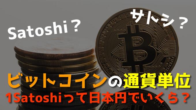 ビットコイン単位-Satoshiとは