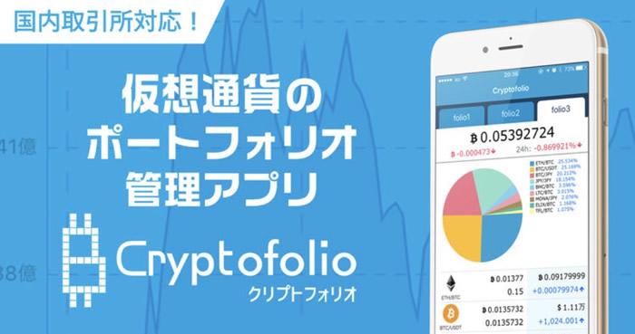 Cryptofolio-クリプトフォリオ