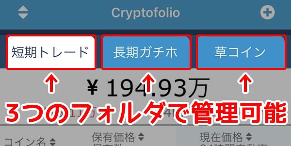 Cryptofolio(クリプトフォリオ)フォルダ設定方法