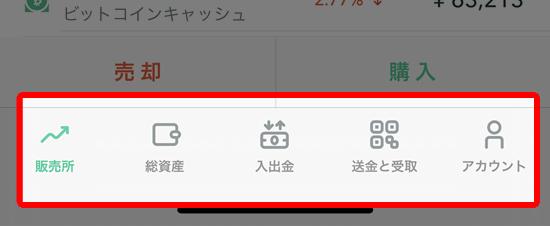 コインチェックアプリのメニュー切り替え