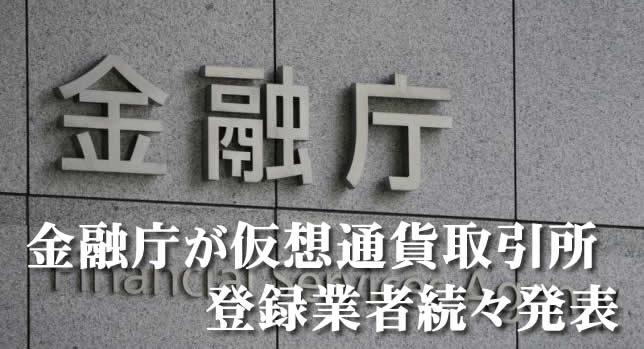 金融庁仮想通貨取引所