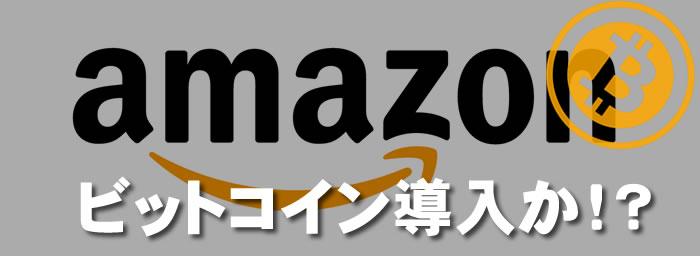 Amazon-ビットコイン