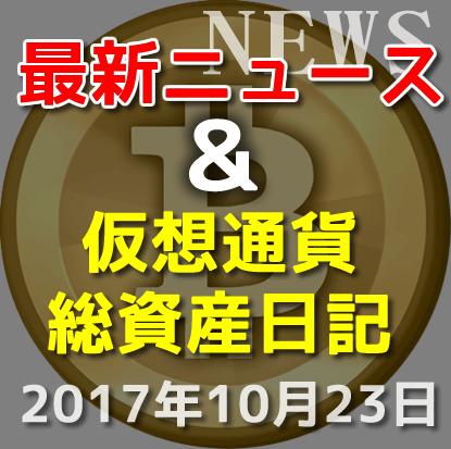 仮想通貨日記-10-23