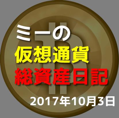 仮想通貨日記-10-03