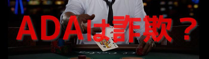 ADA-詐欺