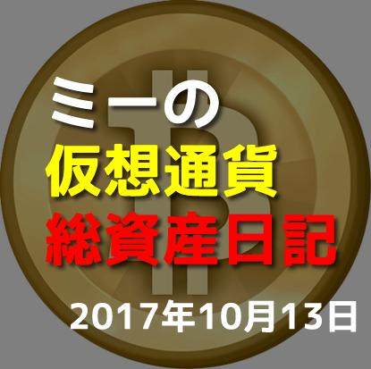 仮想通貨日記-10-13