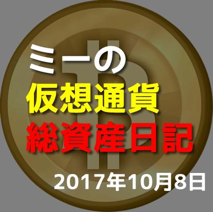 仮想通貨日記-10-08