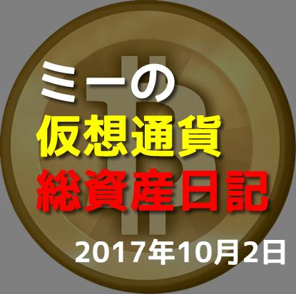仮想通貨日記-10-02