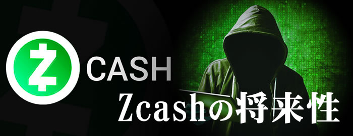 Zcashの今後と将来性