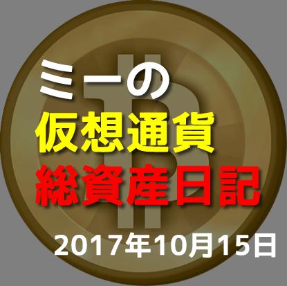 仮想通貨日記-10-15