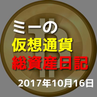 仮想通貨日記-10-16