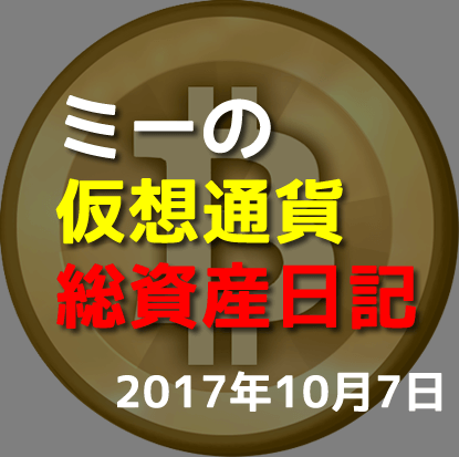 仮想通貨日記-10-07