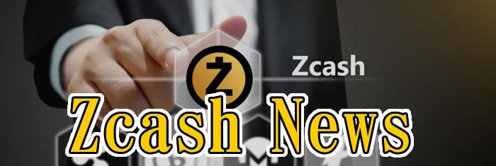 Zcashニュース