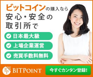 BITPoint-ビットポイント