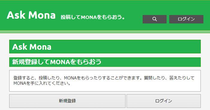 モナーコイン-Ask Mona