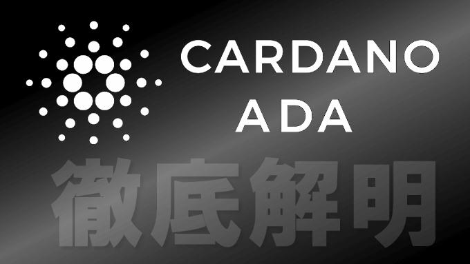 ADAエイダコイン-CARDANOカルダノ
