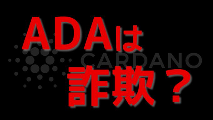 カルダノ(エイダコインADA)詐欺