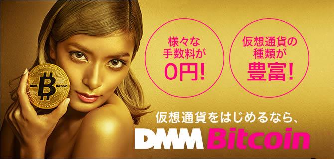 DMM Bitcoin-DMMビットコイン