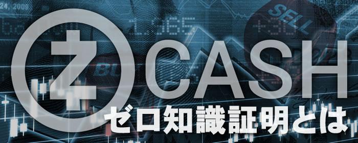 Zcash-ゼロ知識証明
