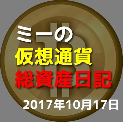 仮想通貨日記-10-17
