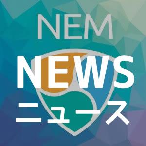 ネムニュース