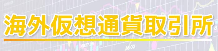 海外仮想通貨取引所