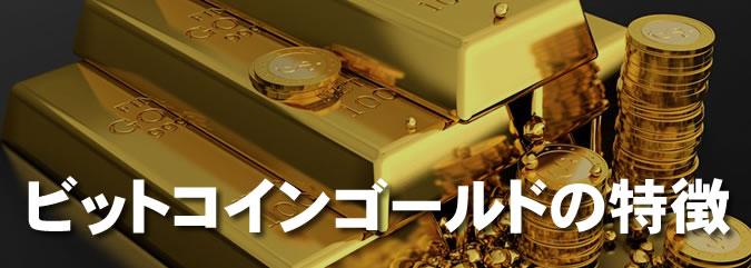 ビットコインゴールド特徴