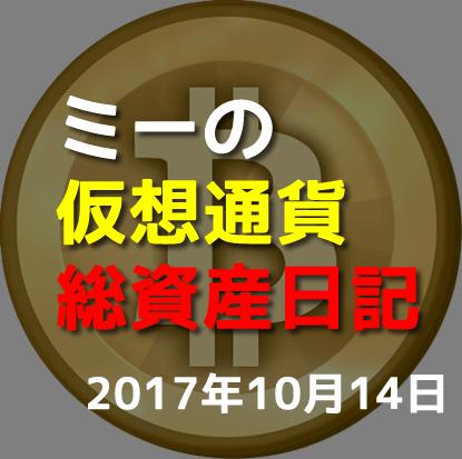 仮想通貨日記-10-14