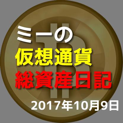 仮想通貨日記-10-09