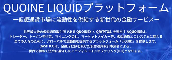 LIQUID-quoinex