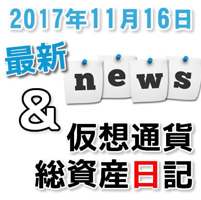 仮想通貨日記11月16日