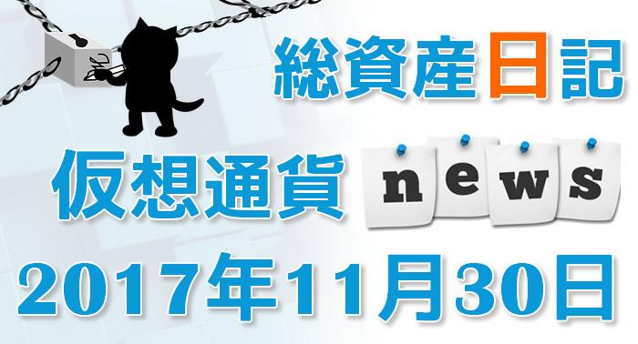 11月30日仮想通貨最新ニュース