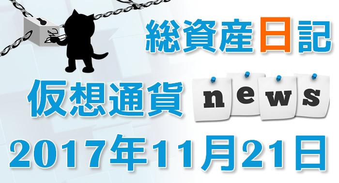 11月21日仮想通貨最新ニュース