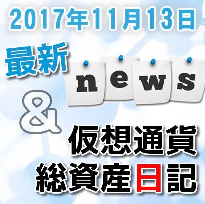 仮想通貨日記11月13日