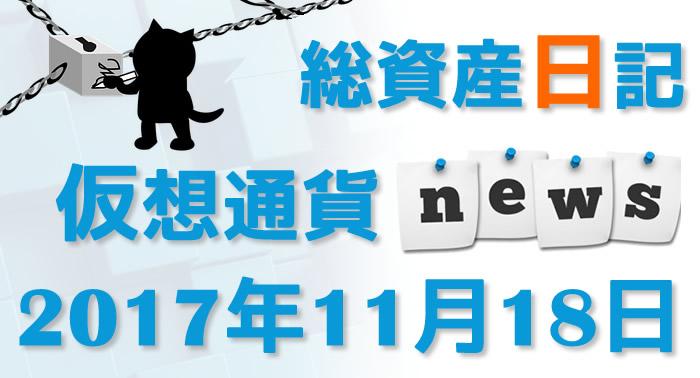 11月19日仮想通貨ニュース
