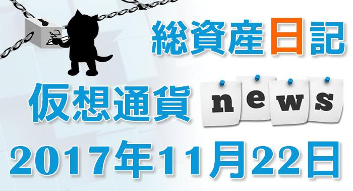 11月22日仮想通貨最新ニュース