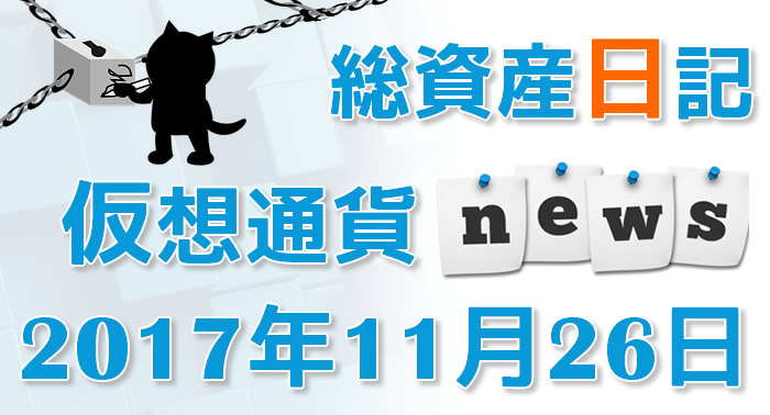 11月26日仮想通貨最新ニュース