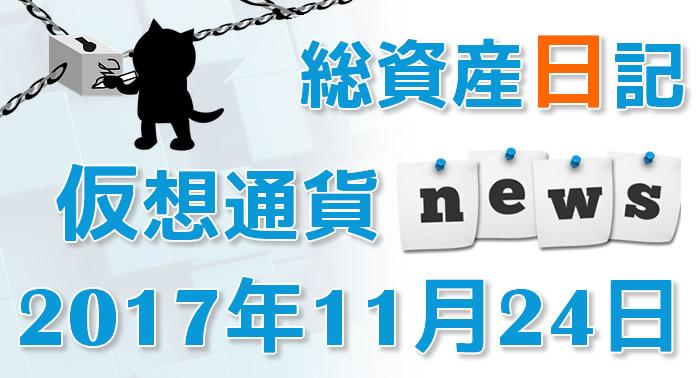 11月24日仮想通貨最新ニュース