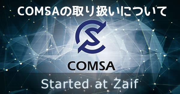 COMSA-受け取り方について