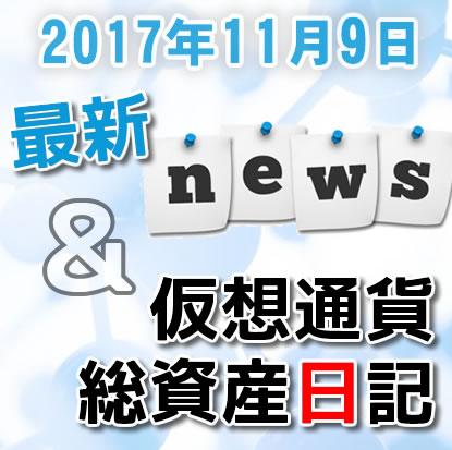 仮想通貨日記11月9日