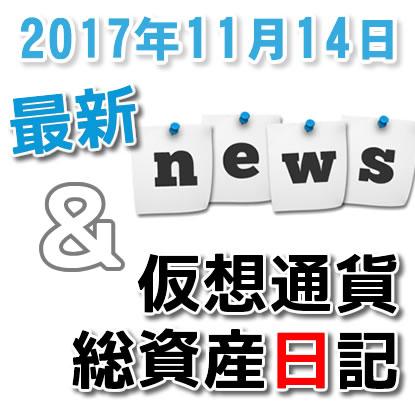 仮想通貨日記11月14日