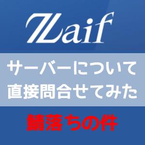 Zaif-サーバー