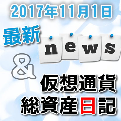 仮想通貨日記-11-01