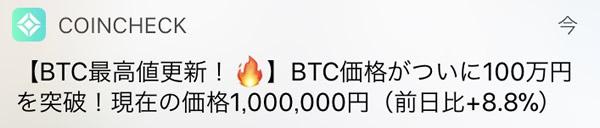 ビットコイン100万円