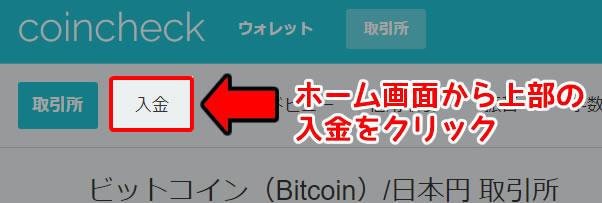 仮想通貨初心者-コインチェック入金方法